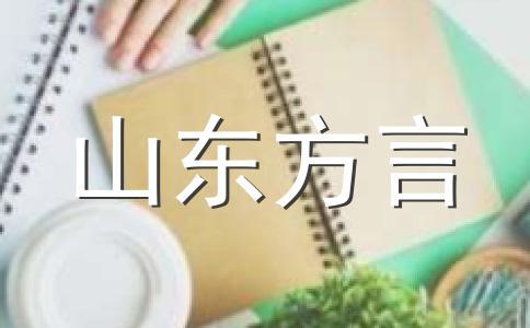 吉祥三宝济南方言版