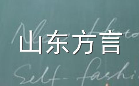 一句话方言山东威海话版