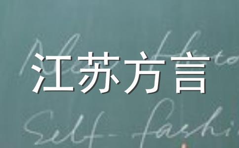 南京话4级考试(一)