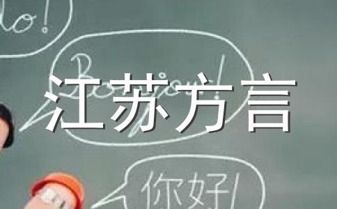 江苏如皋话4级考试