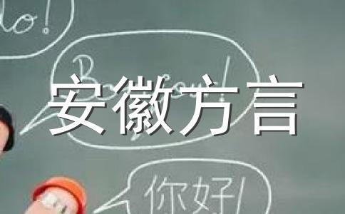 一句话方言安徽蚌埠话版