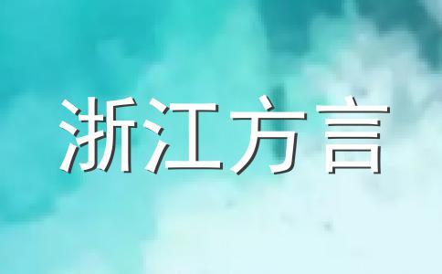 大话西游宁波话版