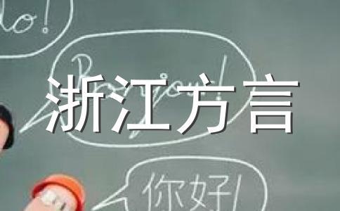 杭州话六级考试