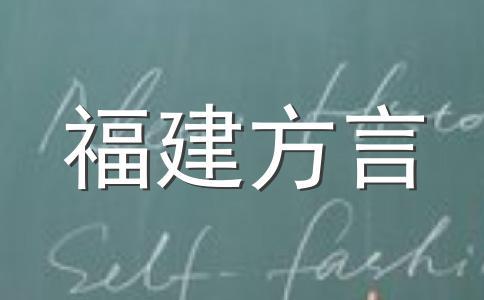 福清方言集锦
