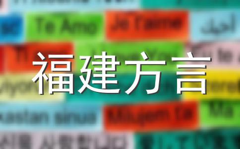 闽南语方言——辨别物品