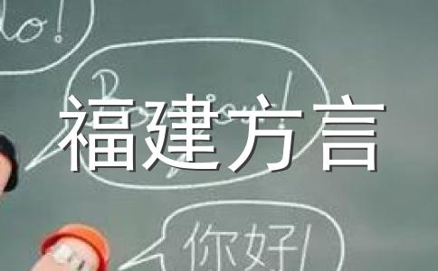 闽南语方言——关于年龄