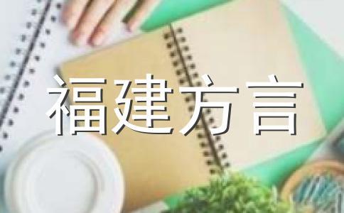 闽南语歌曲学习--欢喜就好