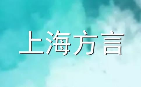 上海土话,上海方言短信