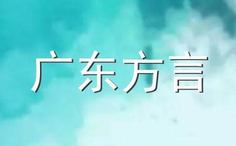 广东话的构词方式