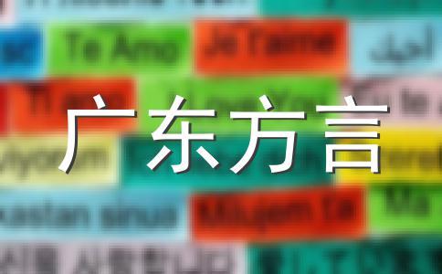 广东话粤语餐饮常用语