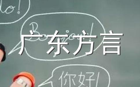 粤语中表示提醒语气的语气助词