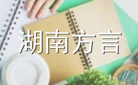 湖南土话词语(二)