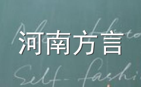 郑州方言大全A篇