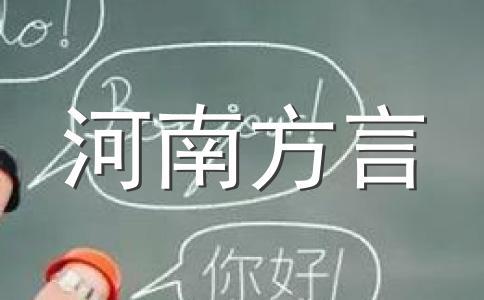 河南话四级考试