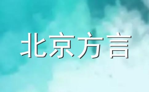一段文言的北京方言翻译