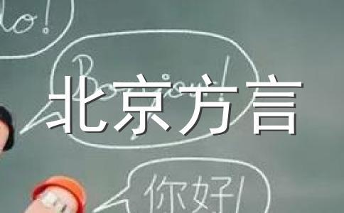 北京的哥笑话2