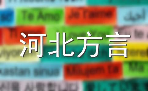 石家庄方言词语