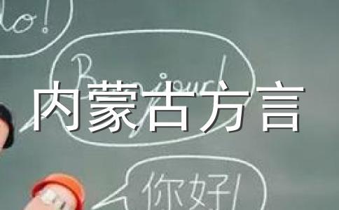 内蒙古方言笑话—赤峰话笑话