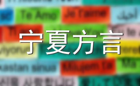 宁夏方言土话
