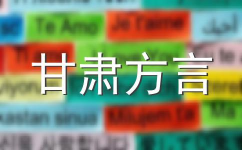 岷县方言版情书