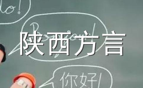 陕西方言短信笑话