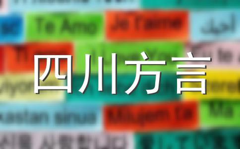 四川方言集锦(一)