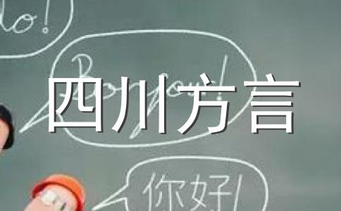 四川方言达标测试题(搞笑版、欣赏版)