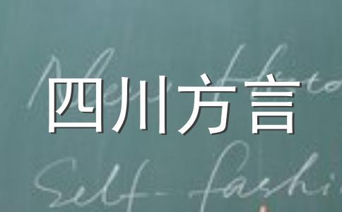 关于四川方言的笑话