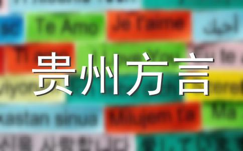 贵州方言大全
