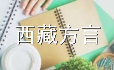 西藏土话,日常藏语词汇(一)
