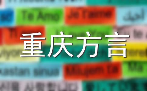 上街重庆方言
