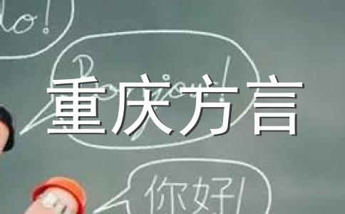重庆方言笑话默写(莫写)