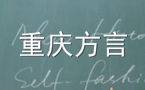 请问重庆方言中的花花妹子