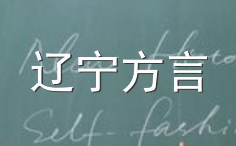 辽宁土话—辽宁朝阳方言词语(三)