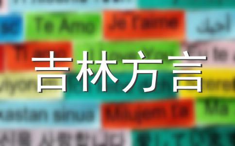 吉林土话,白山特色方言词语(四)