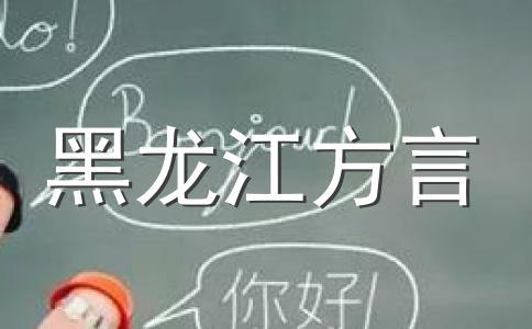黑龙江佳木斯方言