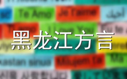 黑龙江内江方言