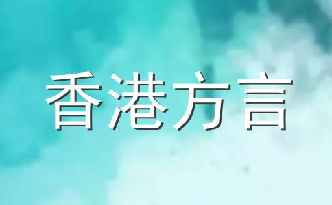 粤语歌曲学习--铁血丹心(罗文)