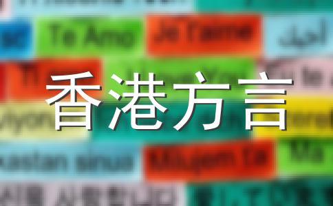 粤语歌曲学习--真的爱你(beyond)