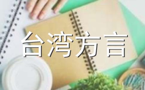 台湾土话:台湾俗语之美民间俗信