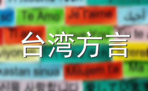 闽南语歌曲学习--雨水我问你
