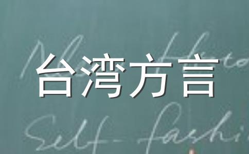 【闽南话正字教学文字版】第五课 基本形容词·上